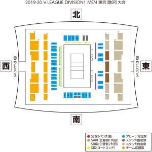 V1男子駒沢大会 @ 駒沢オリンピック総合運動場 屋内球技場 | 世田谷区 | 東京都 | 日本